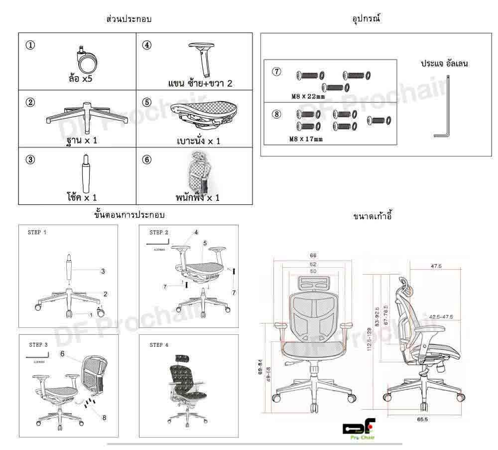 เก้าอี้สุขภาพ JJ-H Enjoy Series (5)
