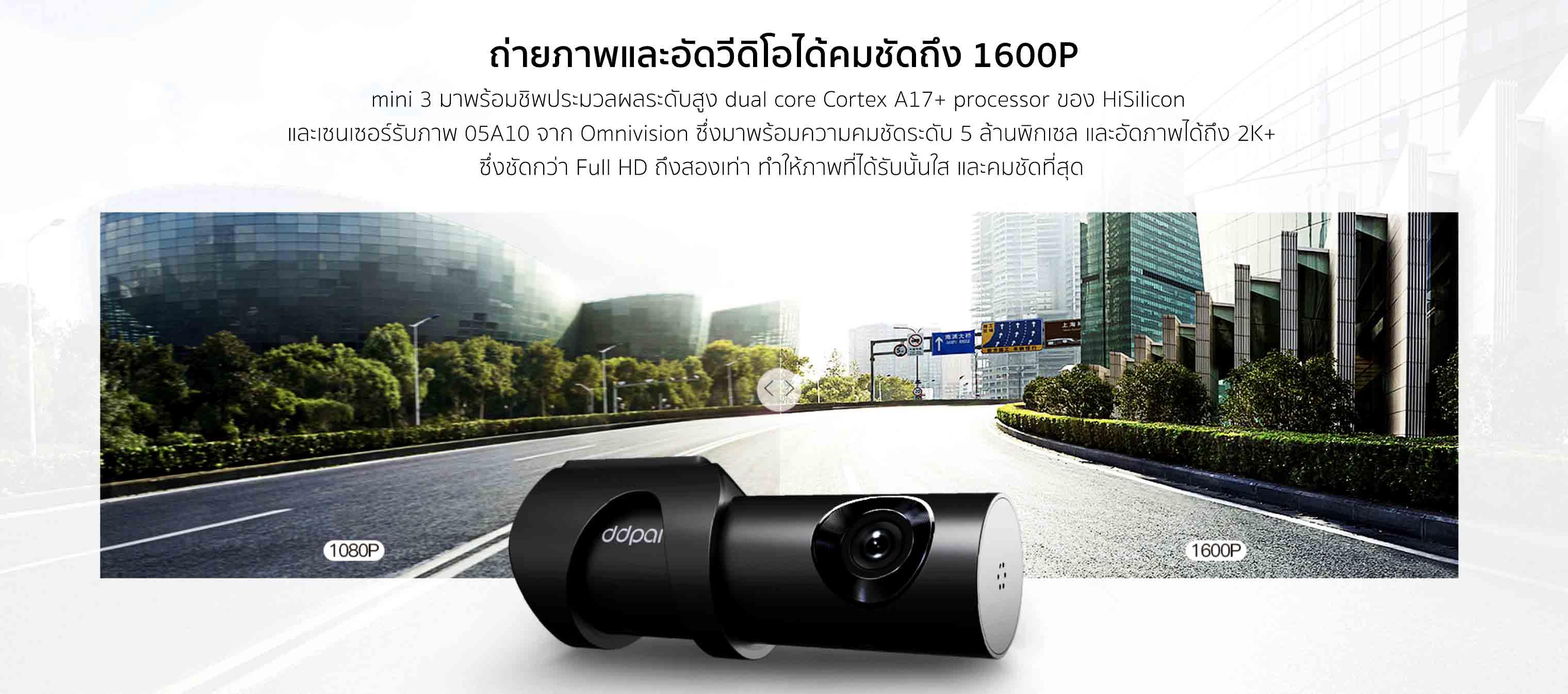 กล้องติดรถยนต์ DP MINI 3 (2)