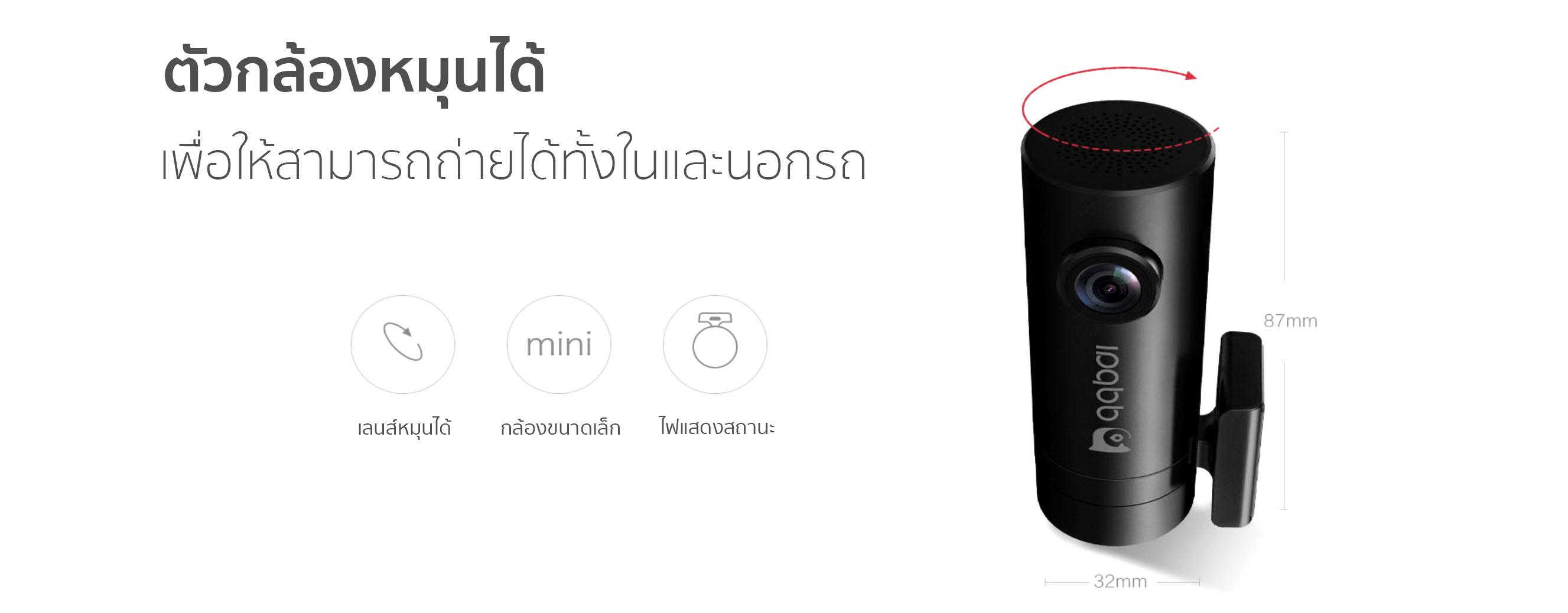 กล้องหน้ารถ DP Mini (1)