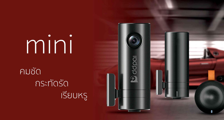 กล้องติดรถยนต์ DP Mini (7)