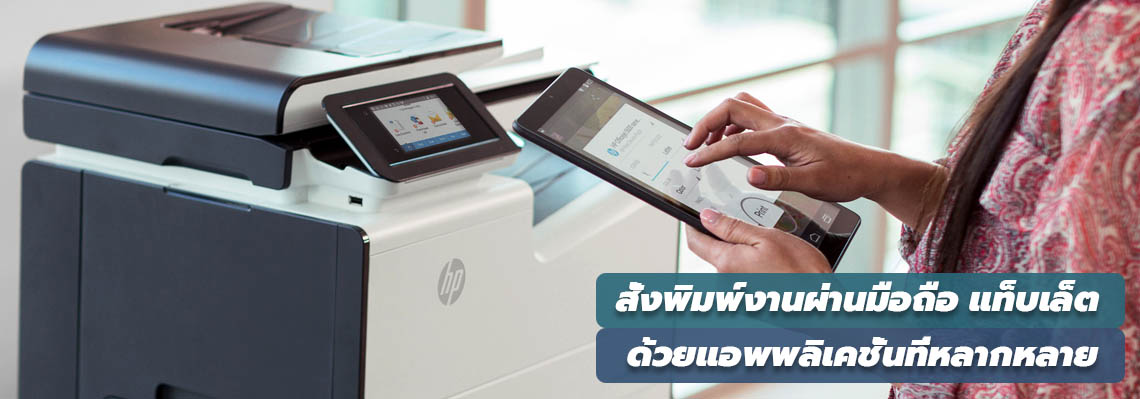 Banner Print wifi HP 577Dw Printer