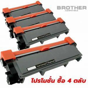 ตลับหมึก Brother TN 2380 จัดโปร สุดคุ้ม