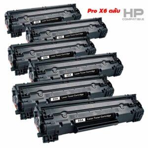 หมึกปริ้นเตอร์ HP LaserJet Pro P1100 จัดโปรโมชั่นลดเยอะมาก แถมส่งฟรี
