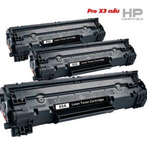 หมึก HP P1100 ช่วงโปรโมชั่น ถูกมาก แค่เดือนนี้เท่านั้น ด่วน