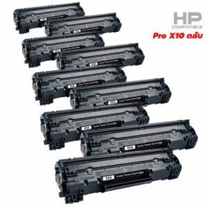 ตลับหมึกพิมพ์ HP P1100 Toner จัดโปรถึงสิ้นเดือน ถูกมากลดเยอะ แถมส่งฟรีทั่วไทย