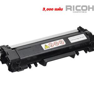 ตลับหมึก Ricoh SP230 สินค้ามีรับประกัน 1 ปีเต็ม ใช้งานได้จริง คุณภาพดี