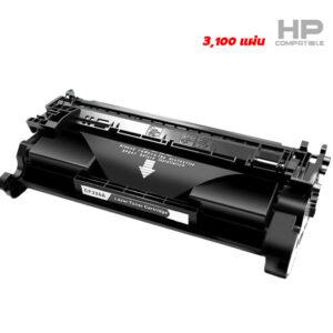 ตลับหมึก HP 26A คุณภาพสูง มีรับประกันคุณภาพ ราคาถูกมาก