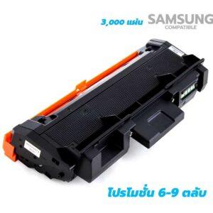 ตลับหมึก Samsung D116L Toner คุณภาพสูง มีรับประกันคุณภาพ ราคาถูกมาก