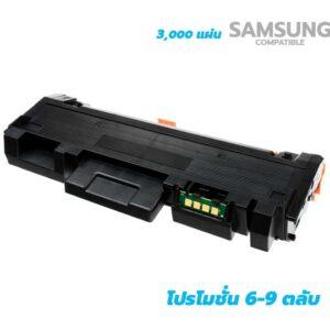 ตลับหมึก Samsung M2675Fn Toner รุ่น D116L คุณภาพสูง มีรับประกันคุณภาพ ราคาถูกมาก