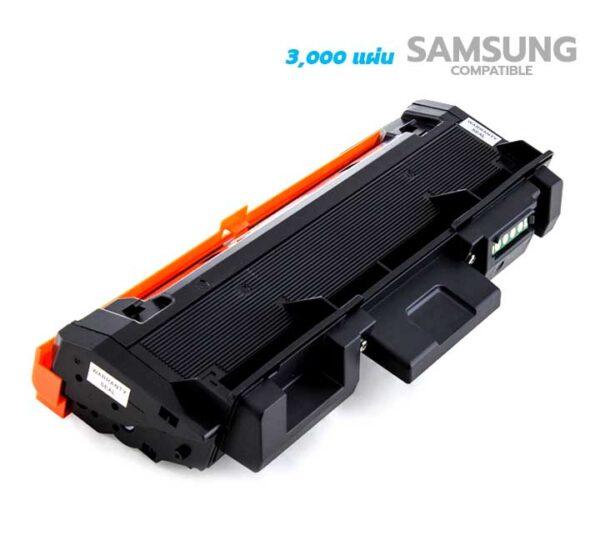 ตลับหมึก Samsung MLT D116L Toner คุณภาพสูง มีรับประกันคุณภาพ ราคาถูกมาก