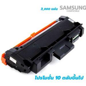 ตลับหมึก Toner Samsung D116L คุณภาพสูง มีรับประกันคุณภาพ ราคาถูกมาก