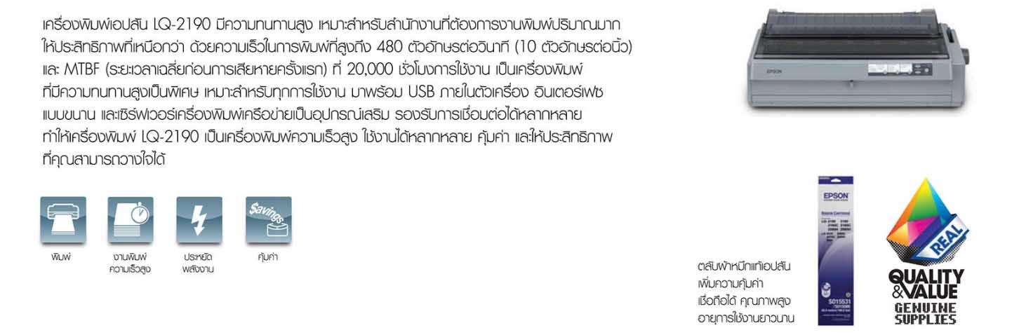 Epson LQ 2190 DotMatrix Printer Banner