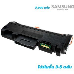 ตลับหมึก Samsung Xpress M2825Dw Toner รุ่น D116L คุณภาพสูง มีรับประกันคุณภาพ ราคาถูกมาก