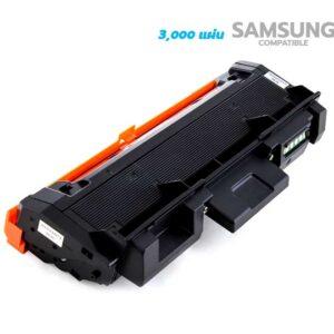 ตลับหมึก Samsung Xpress M2875Fw Toner รุ่น D116L คุณภาพสูง มีรับประกันคุณภาพ ราคาถูกมาก