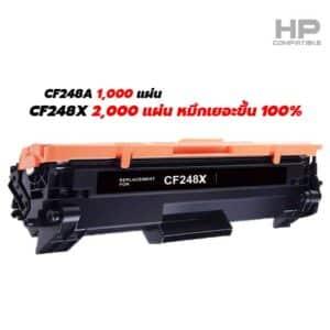 ตลับหมึก HP CF248X รุ่น 48X คุณภาพสูง มีรับประกันคุณภาพ ราคาถูกมาก