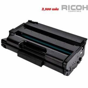 ตลับหมึก Ricoh 325SFNw สินค้ามีรับประกัน 1 ปีเต็ม ใช้งานได้จริง คุณภาพดี