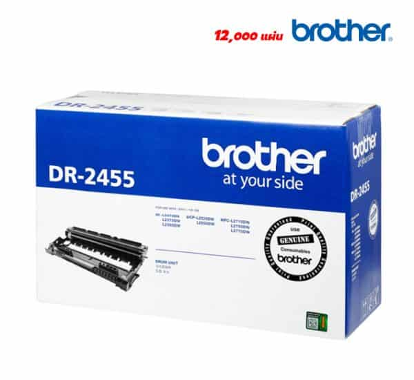 ตลับลูกดรัม Brother DR 2455 Drum Original รับประกันศูนย์