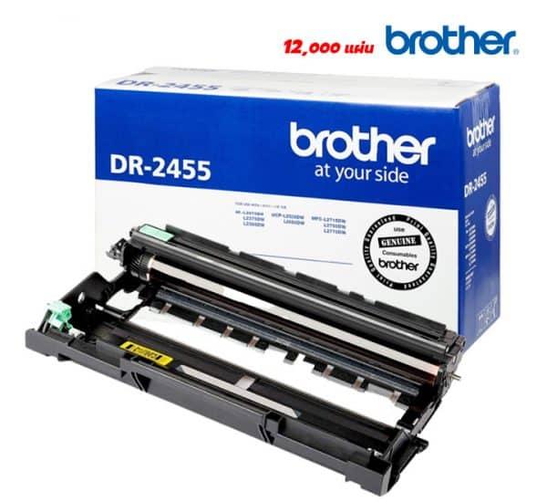 ตลับลูกดรัม Brother DR 2455 Original 100% รับประกันศูนย์