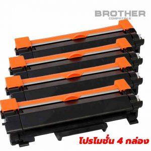 ตลับหมึก Brother TN2480 โปรโมชั่น 4 กล่อง คุณภาพดี พิมพ์คมชัด ราคาถูกสุดๆ